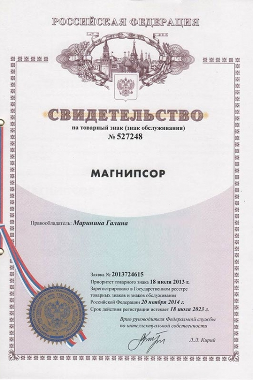 Certificate of trademark in the Russian Federation