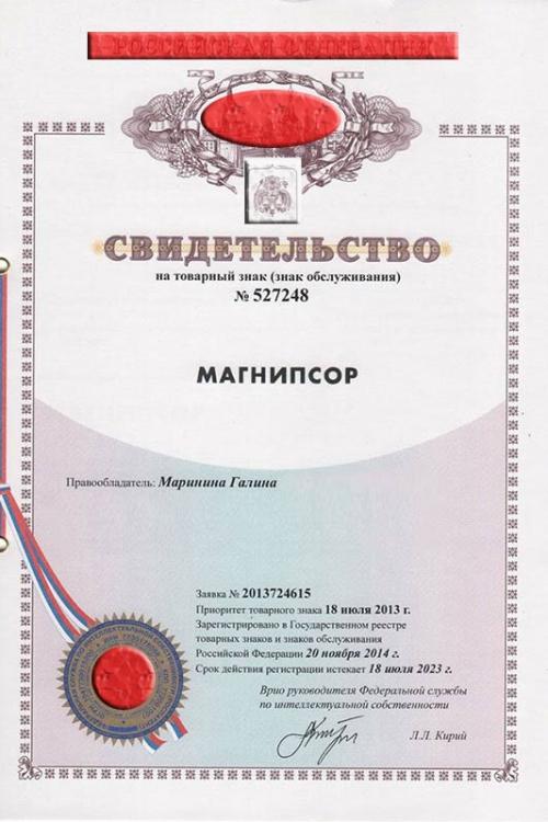 Свидетельство на товарный знак в РФ